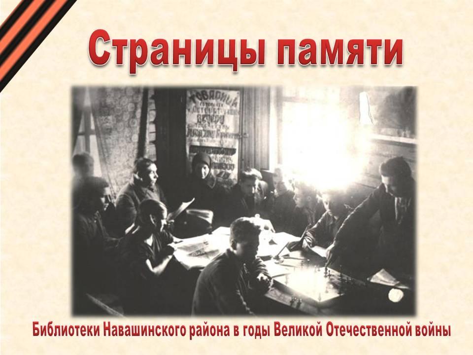 Библиотеки в годы войны