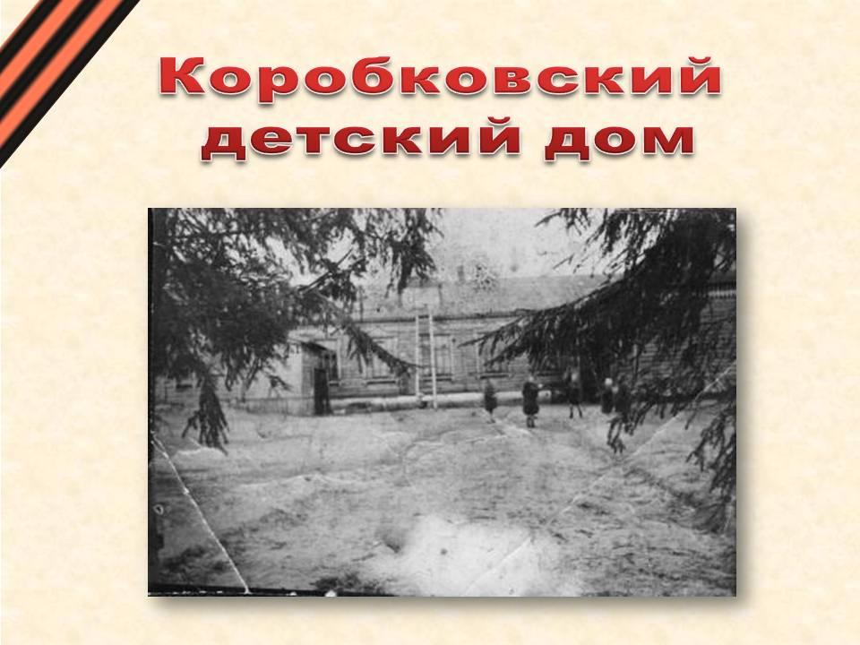 Коробковский детский дом