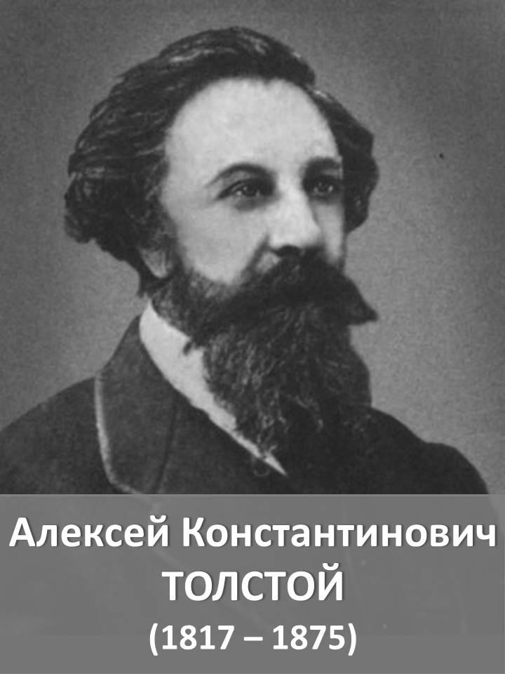 Толстой А.К.