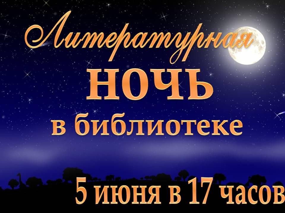 Литературная ночь