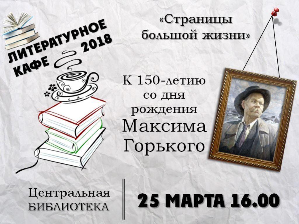Литературное кафе