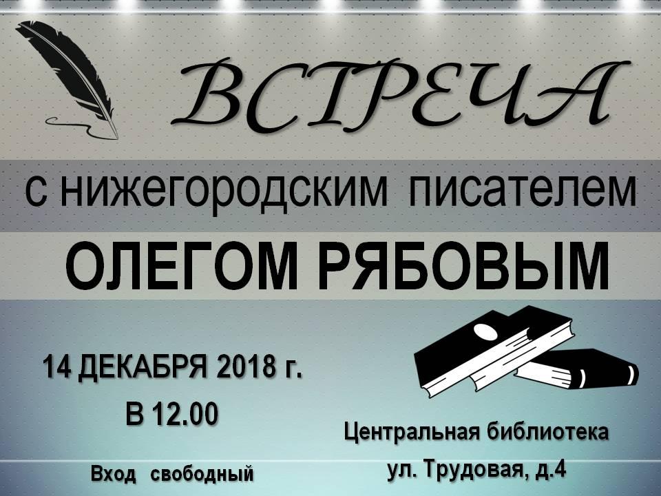 встреча с Олегом Рябовым
